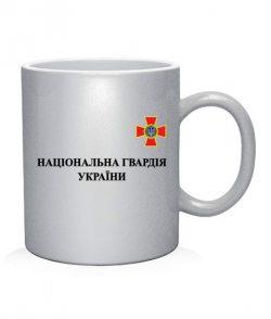 Чашка арт НАЦГВАРДІЯ УКРАЇНИ
