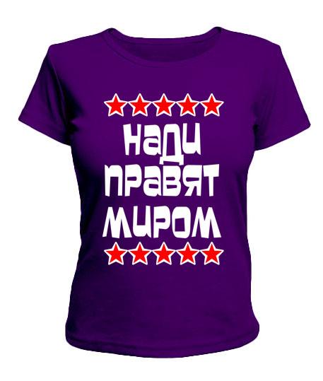 Женская футболка Нади правят миром