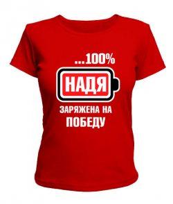 Женская футболка Надя заряжена на победу