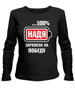 Женский лонгслив Надя заряжена на победу