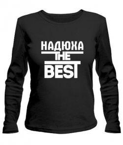 Женский лонгслив Надюха the best