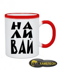 Чашка хамелеон НА-ЛИ-ВАЙ
