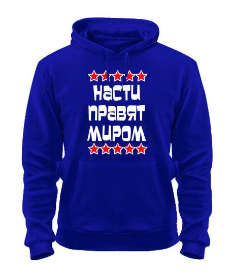 Толстовка Насти правят миром