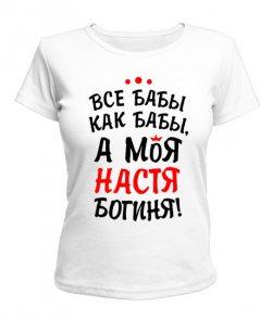 Женская футболка Моя Настя богиня