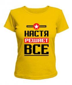 Женская футболка Настя решает всё