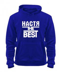 Толстовка Настя the best
