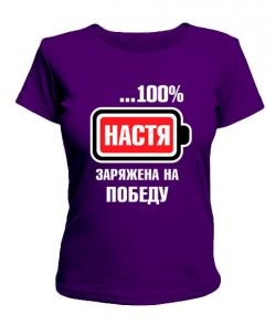 Женская футболка Настя заряжена на победу