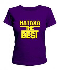 Женская футболка Натаха the best