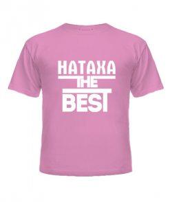Футболка детская Натаха the best