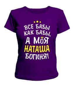 Женская футболка Моя Наташа богиня