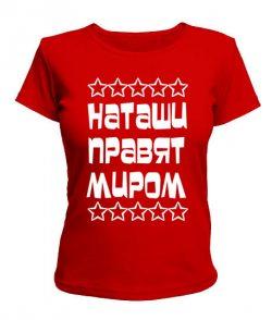 Женская футболка Наташи правят миром