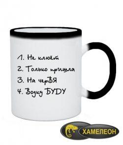 Чашка хамелеон Не клюет Вариант №1