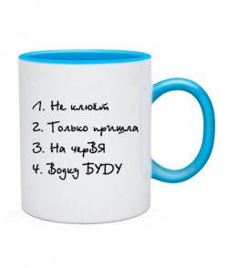 Чашка Не клюет Вариант №1