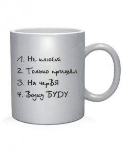 Чашка арт Не клюет Вариант №2