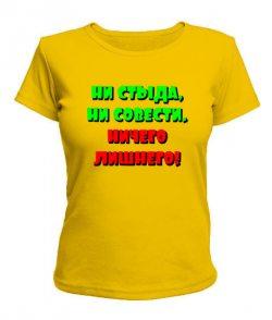 Женская футболка Ничего лишнего