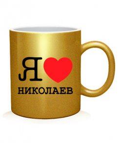 Чашка арт Я люблю Николаев