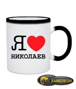 Чашка хамелеон Я люблю Николаев