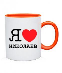 Чашка Я люблю Николаев