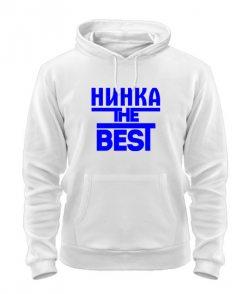 Толстовка Нинка the best