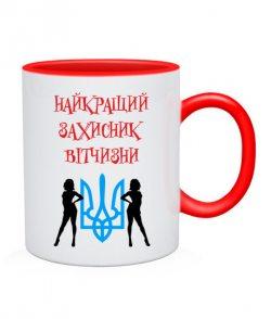 Чашка Найкращий захисник вітчизни