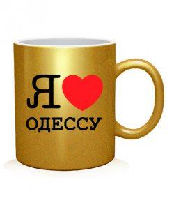 Чашка арт Я люблю Одессу