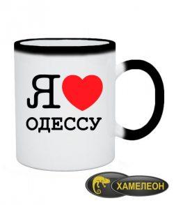 Чашка хамелеон Я люблю Одессу