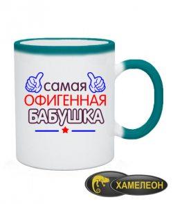 Чашка хамелеон Офигенная Бабушка