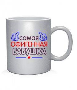Чашка арт Офигенная Бабушка