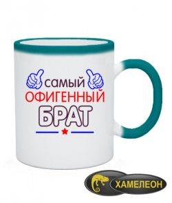 Чашка хамелеон Офигенный Брат