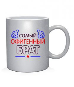 Чашка арт Офигенный Брат