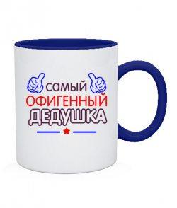 Чашка Офигенный Дедушка