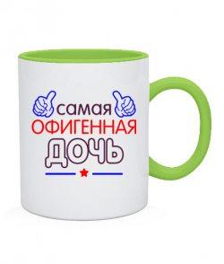 Чашка Офигенная Дочь