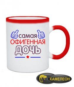 Чашка хамелеон Офигенная Дочь