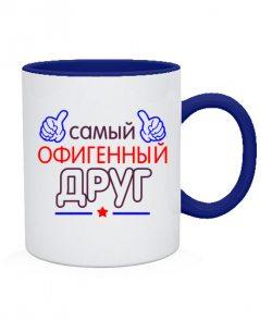 Чашка Офигенный Друг
