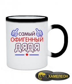Чашка хамелеон Офигенный Дядя