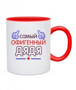 Чашка Офигенный Дядя