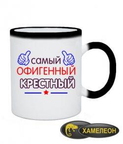 Чашка хамелеон Офигенный Крестный