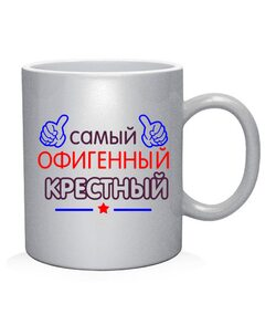 Чашка арт Офигенный Крестный