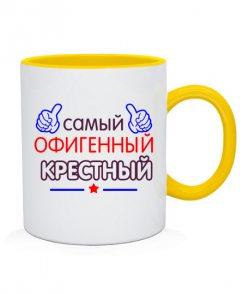 Чашка Офигенный Крестный