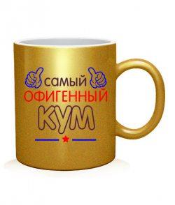 Чашка арт Офигенный Кум
