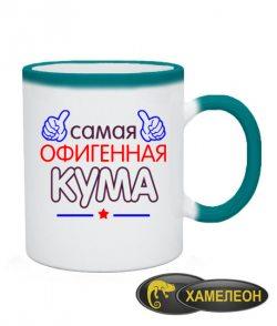 Чашка хамелеон Офигенная Кума
