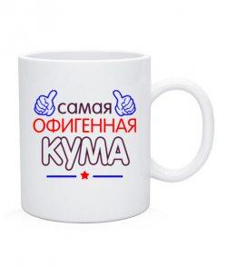 Чашка Офигенная Кума