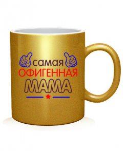 Чашка арт Офигенная Мама