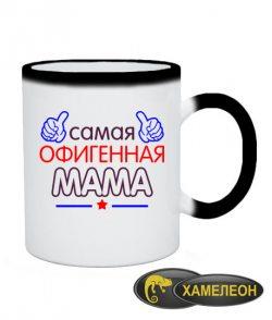 Чашка хамелеон Офигенная Мама