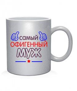 Чашка арт Офигенный Муж