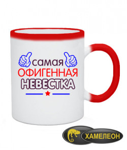Чашка хамелеон Офигенная Невестка
