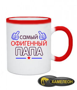 Чашка хамелеон Офигенный Папа