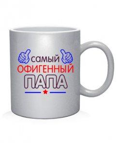 Чашка арт Офигенный Папа
