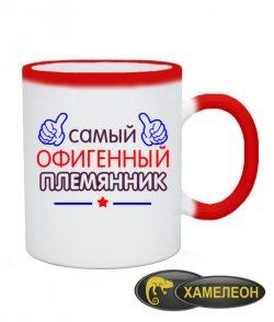 Чашка хамелеон Офигенный Племянник