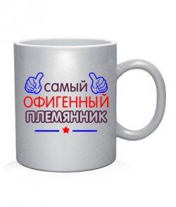 Чашка арт Офигенный Племянник